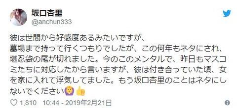 【なんて日だ!】坂口杏里さん、元彼は付き合ってた頃に女を家に入れて浮気してましたと暴露