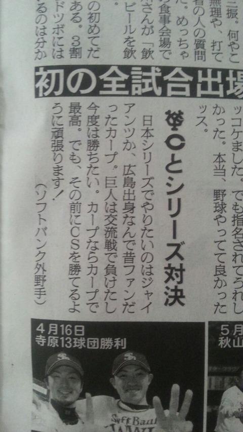 【悲報】SB柳田、カープファンじゃなくなっていた