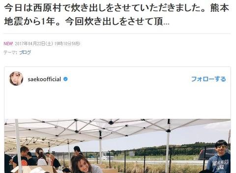 紗栄子さん、震災から1年経っても熊本へボランティアに行ってるのにまだ叩かれてしまう