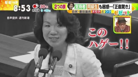 豊田真由子議員、朝の番組で小学校の卒業文集を晒される…