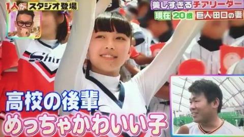 【日テレ】巨人・田口、高校時代に可愛いチアガールをなんとかしようとしていた