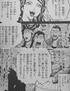 飯田圭織さん、妊娠…バスツアーで報告か