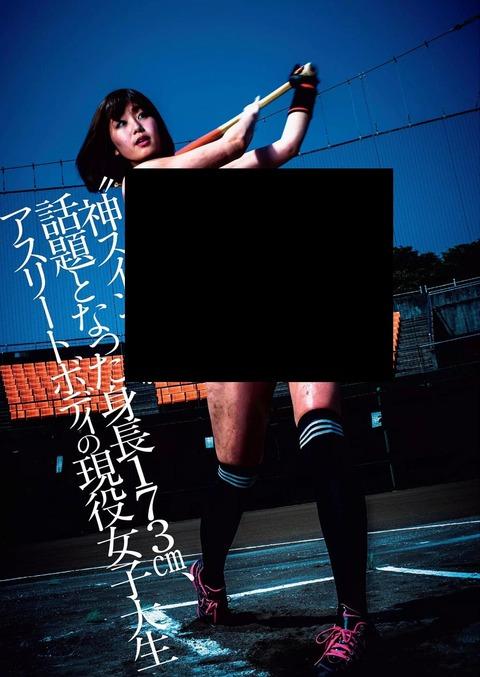 稲村亜美、水着で野球wwwwwww