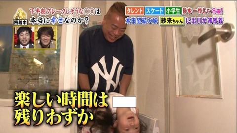 本田望結の妹・紗来ちゃんと遊ぶ出川哲朗がやばいwwwwww