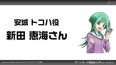 人気声優の新田恵海さん、「カードファイト!! ヴァンガードG」安城トコハ役を降板