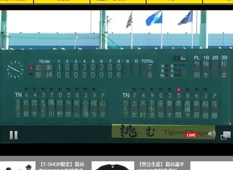 広島2軍、26年ぶり9度目の優勝!1軍と同時優勝も26年ぶり