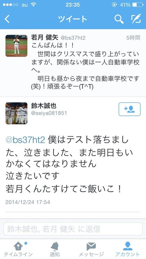 【悲報】カープ・鈴木誠也さん自動車学校の試験に落ちる
