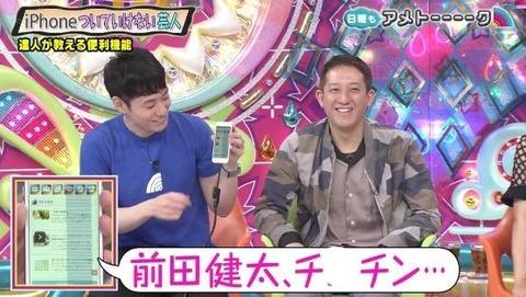 【アメトーク】前田健太さん、「前田健太、チ〇チン」で爆笑をとる
