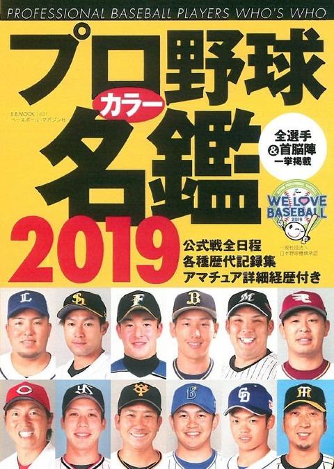 【カープ】長野久義さん、プロ野球カラー名鑑の表紙を飾る