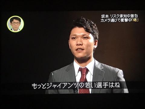 巨人・坂本、若手にテレビで呼びかけ「お前ら打てねえんだから聞きに来い」