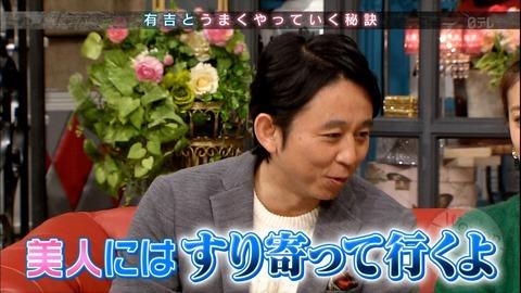 有吉弘行「大島優子は美人じゃない」