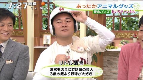 日本ハム・清宮そっくり芸人wwwwwwww