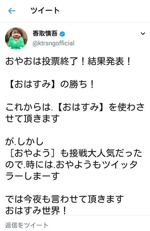 香取慎吾さん、「おっはー」に続き新しい挨拶を生み出す…