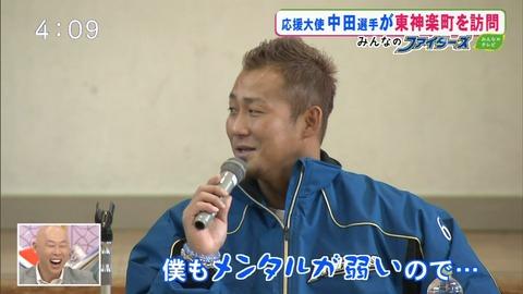 日本ハム・中田翔さん、弱気になる