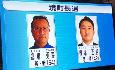 茨城県境町長選挙、とんでもない候補者が立候補する