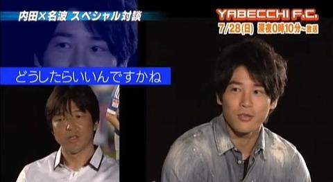 内田篤人「年内結婚説」に女性ファン大衝撃!「やめて!やめて!ぎゃああ」「死にたいです助けてください」