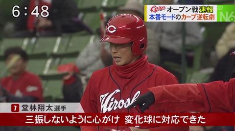 【記録】カープ・堂林翔太、年間432三振ペース