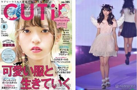 乃木坂46・齋藤飛鳥、専属後すぐに「CUTiE」休刊も新たに「sweet」の専属モデル決定