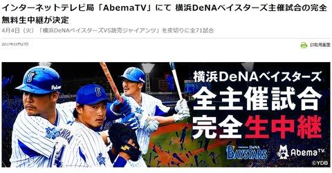 AbemaTV、DeNAベイスターズ主催試合を生中継…ニコニコがピンチに