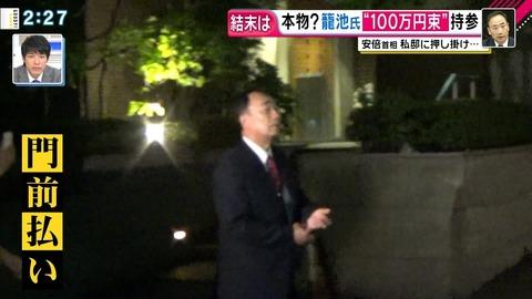 籠池さん、昭恵夫人に返そうとした100万円が白すぎてアナに追及される…
