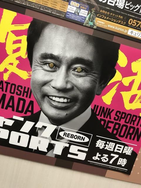 松本人志さん、相方に画びょうを刺す