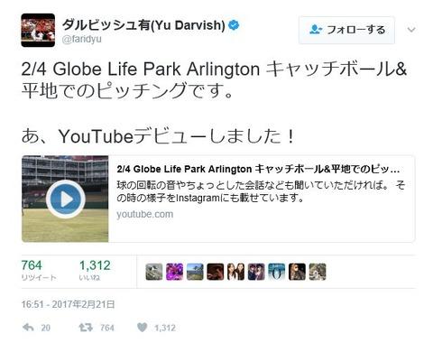 ダルビッシュ、Youtuberデビュー!