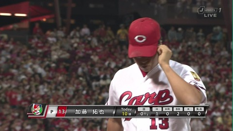 【カープ】加藤拓也、泣く…ノーコン治らずノーアウト満塁にし交代