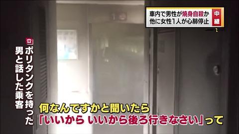 ホリエモンがブチギレ!「新幹線で焼身自殺てなんなん。死にたきゃ1人で●ね」