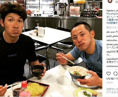 大田泰示さん、巨人時代と変わらずおいしそうにご飯を食べる