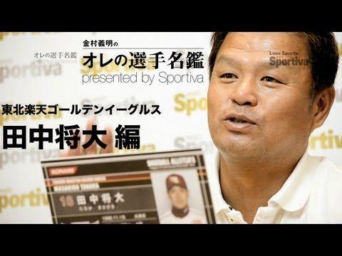 【関テレ】金村『マー君の故障は野球関係者は全員やると思ってた』
