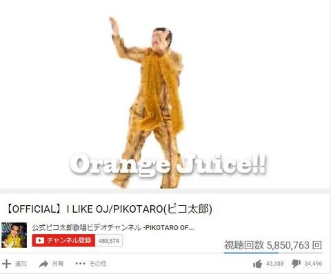 ピコ太郎さんの新曲、低評価3万wwwwwwwww