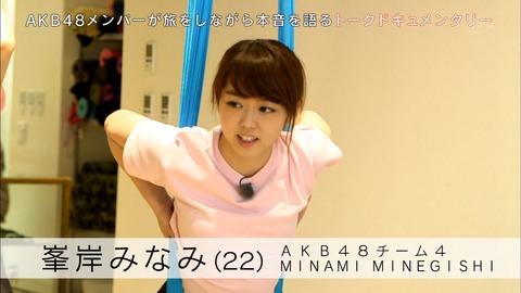 AKB48峯岸みなみ「かわいく見られたいって人一倍思ってる」