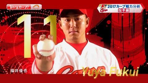【カープ】福井優也、26日・巨人戦先発へ…昨季巨人戦3勝「福井優位だと思っている」