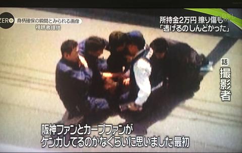 平尾容疑者逮捕の瞬間を撮影した人「カープファンと阪神ファンが喧嘩してるのかと思った」