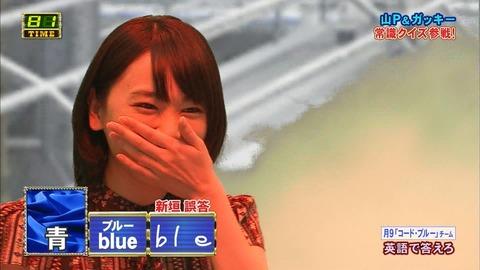 【ネプリーグ】新垣結衣さん、番宣でサービス問題の『BLUE』が書けない