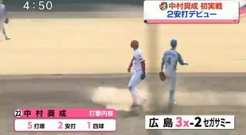 【カープ】中村奨成、実戦デビューで2安打!