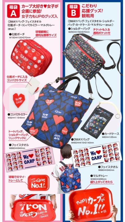 広島カープの福袋の中身wwwwwwww