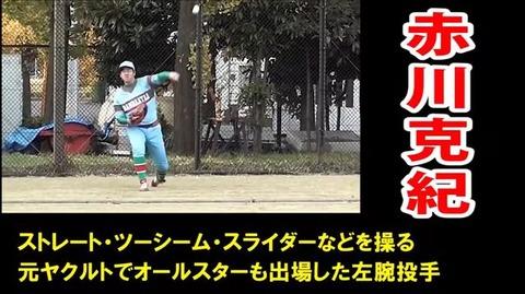 元ヤクルトの赤川克紀さん、草野球で活躍!