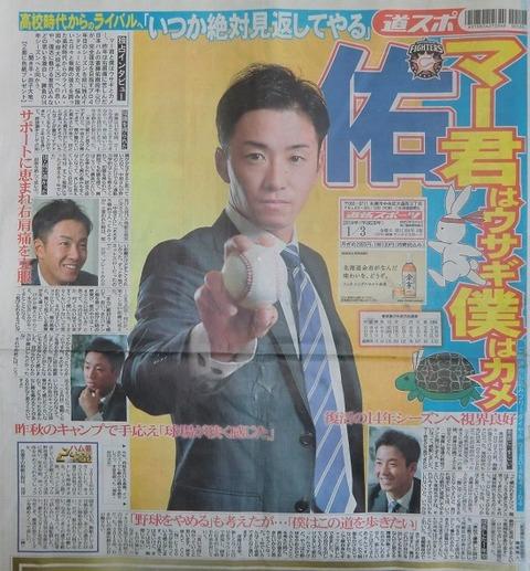 【悲報】斎藤佑樹「マー君はウサギ、僕はカメ」・・
