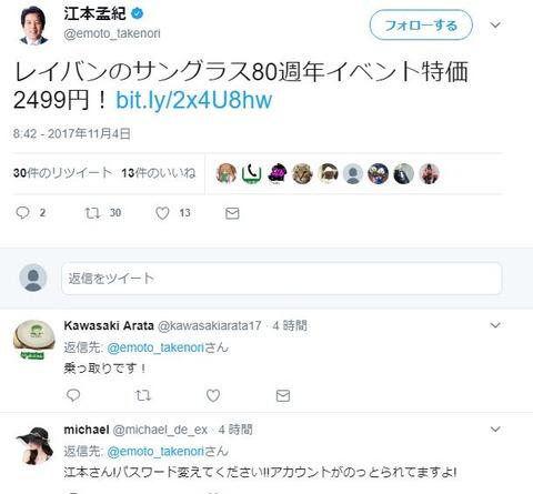 江本孟紀さん、ツイッターを乗っ取られてサングラスを宣伝しまくる