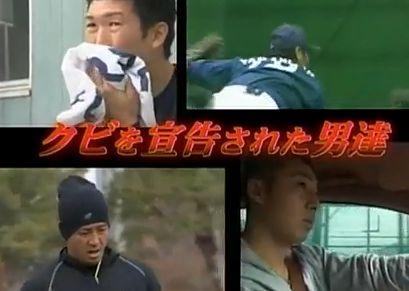 【野球】戦力外通告 第一次終了…総勢77人まとめ