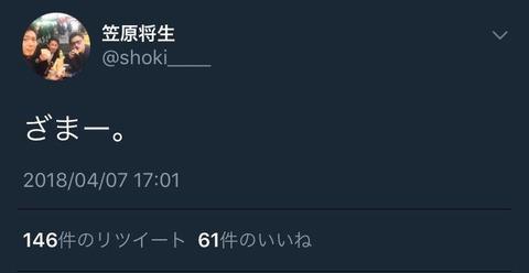 元巨人・笠原将生さん、うっかりタイミング良く呟いてしまう