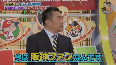 山本昌さん、阪神ファンになっていた