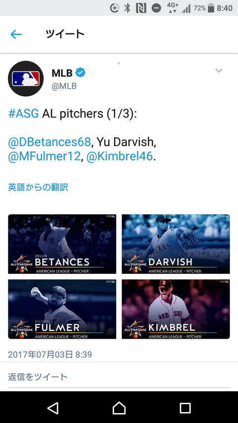 ダルビッシュ有のツイッター、MLB公式から成り済まし認定されてしまう