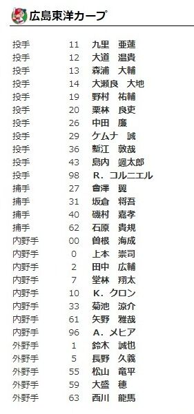 screenshot-npb.jp-2021.03.25-15_46_45