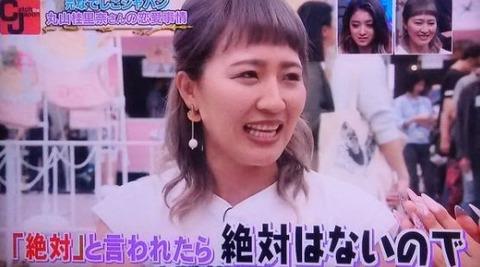 丸山桂里奈「イチロー選手と私、似てるところがあって…」 鈴木紗理奈「よくそんな人と似てるって言うね」