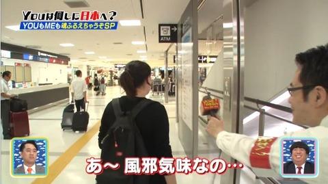 「YOUは何しに日本へ?」のスタッフ、外国人観光客を怒らせる