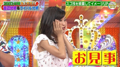 小島瑠璃子、アキラ100%を横から見て大喜びwwwwwwwww