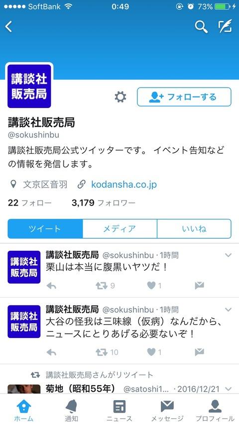 講談社社員、日ハム・栗山監督と大谷にツイッターで苦言…