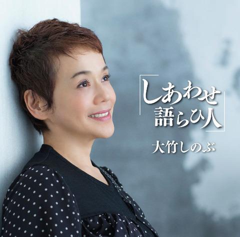 otakeshinobu_shiawase